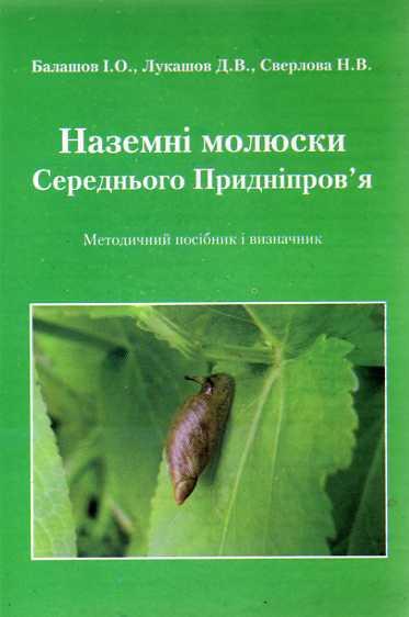 Наземные моллюски Среднего Приднепровья